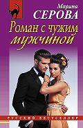 Марина Серова - Роман с чужим мужчиной