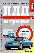 Коллектив Авторов -ПДД+Штрафы 2013. Карманный справочник