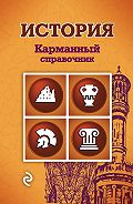 Николай Плавинский -История