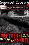 Сергей Зюзин - Мертвецы из инета. Книга первая. Мёртвая бабка