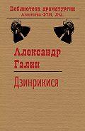 Александр Галин - Дзинрикися