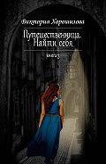 Виктория Хорошилова -Путешественница. Найти себя. Книга 3