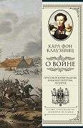 Карл фон Клаузевиц -О войне. Избранное
