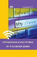 Андрей Кашкаров - Управление и настройка Wi-Fi в своем доме
