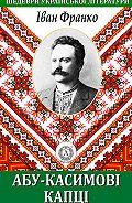 Іван Франко - Абу-Касимові капці