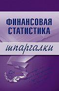 Галина Сергеевна Шерстнева -Финансовая статистика
