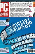 PC Magazine/RE - Журнал PC Magazine/RE №02/2010