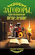 Антонина Соколова - Заговоры, притягивающие исцеление