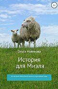 Ольга Новикова -История для Миэля