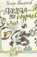 Игорь Востряков -Дождь из огурцов (сборник)