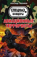 Александр Тамоников -Авиационные террористы