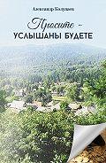 Александр Колупаев - Просите – услышаны будете