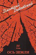 Дмитрий Дивеевский -Ось земли