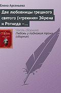 Елена Арсеньева - Две любовницы грешного святого («грекиня» Эйрена и Рогнеда – князь Владимир Креститель)