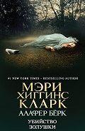 Мэри Хиггинс Кларк -Убийство Золушки