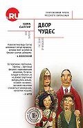 Кира Сапгир -Двор чудес (сборник)