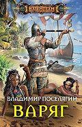 Владимир Поселягин -Варяг