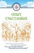 Дмитрий Семеник -Опыт счастливых
