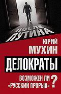 Юрий Мухин -Делократы. Возможен ли «русский прорыв»?