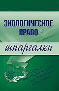 Артем Васильевич Сазыкин - Экологическое право