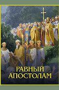 протоиерей Артемий Владимиров -Равный апостолам. Святой князь Владимир