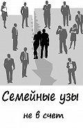 Кира Витковская - Cемейные узы не в счет