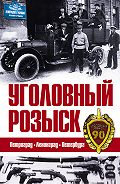 Сборник -Уголовный розыск. Петроград – Ленинград – Петербург