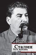 Эдвард Радзинский -Сталин. Вся жизнь