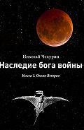 Николай Чепурин -Океан Ветров