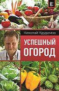 Николай Иванович Курдюмов -Успешный огород