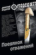 Дмитрий Федотов - Поединок отражений