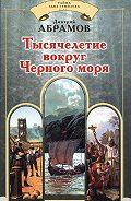 Дмитрий Абрамов - Тысячелетие вокруг Черного моря