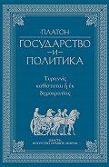 Платон - Государство и политика