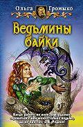 Ольга Громыко - Ведьмины байки