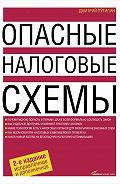 Дмитрий Путилин -Опасные налоговые схемы