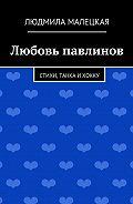 Людмила Малецкая -Любовь павлинов. Стихи, танка ихокку