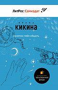 Ирина Кикина -Приятно тебя общать