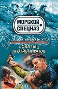 Сергей Зверев -«Скаты» против пиратов