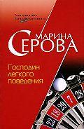 Марина Сергеевна Серова -Господин легкого поведения