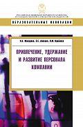 Ирина Макарова - Привлечение, удержание и развитие персонала компании