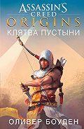 Оливер Боуден -Assassin's Creed. Origins. Клятва пустыни