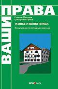 Г. Ю. Малумов -Жилье и ваши права: консультации по жилищным вопросам