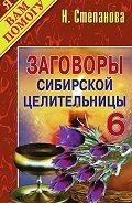 Наталья Ивановна Степанова - Заговоры сибирской целительницы. Выпуск 06