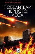 Геннадий Авласенко -Повелители Чёрного леса
