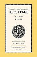 Константин Николаевич Леонтьев -Дитя души. Мемуары