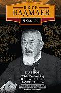 Петр Александрович Бадмаев -Чжуд-ши. Главное руководство по врачебной науке Тибета