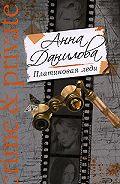 Анна Данилова -Платиновая леди