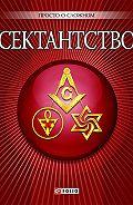 А. В. Корниенко -Сектантство