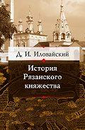 Дмитрий Иванович Иловайский -История Рязанского княжества