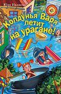 Юлия Федоровна Ивлиева -Колдунья Варя летит на урагане!